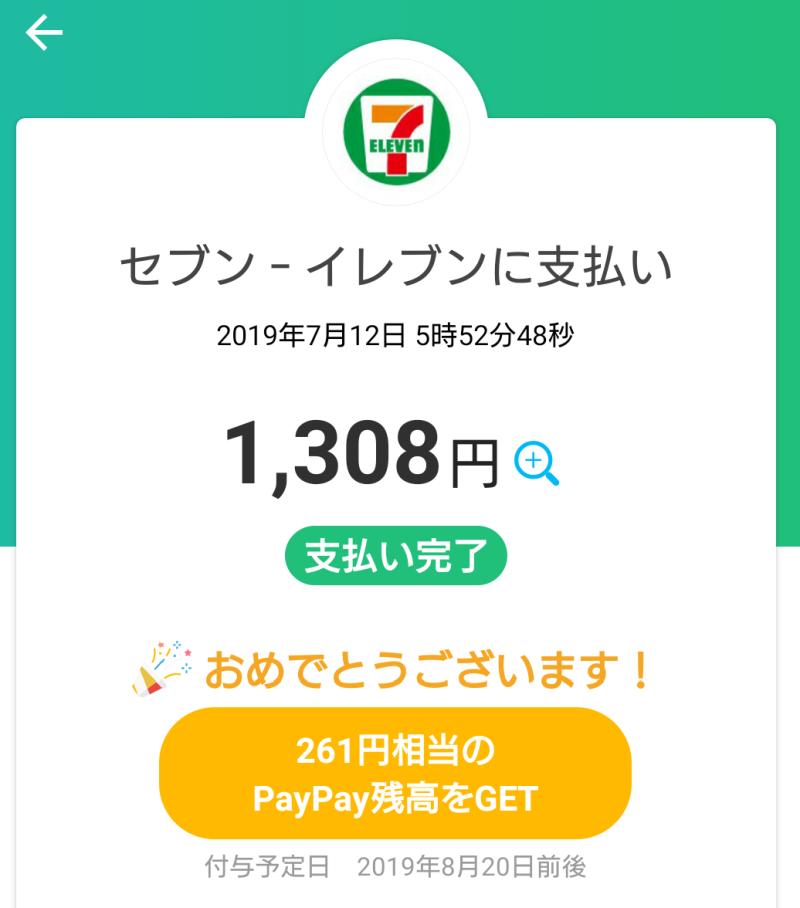 f:id:onsen222:20190712085557p:plain