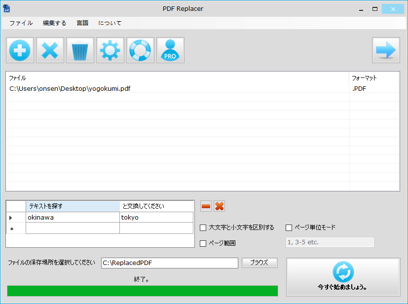 f:id:onsen222:20190807214749p:plain