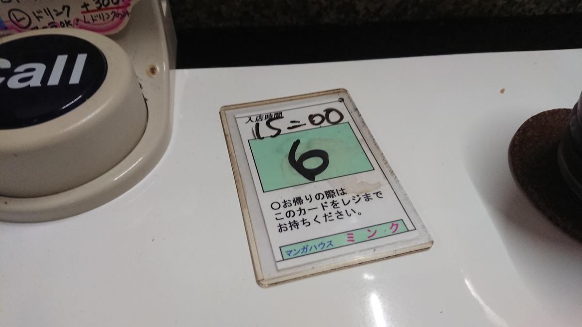 f:id:onsen222:20190824180954j:plain