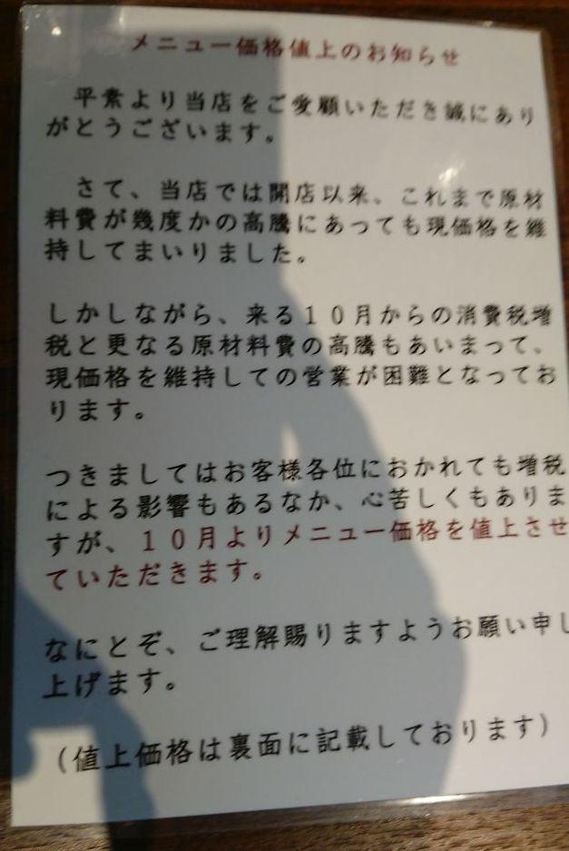 f:id:onsen222:20190914003054j:plain