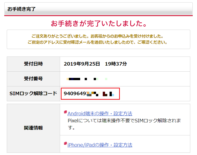 f:id:onsen222:20190929174515p:plain