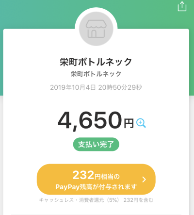 f:id:onsen222:20191004231758p:plain