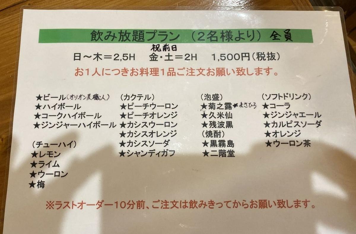 f:id:onsen222:20191013002743j:plain