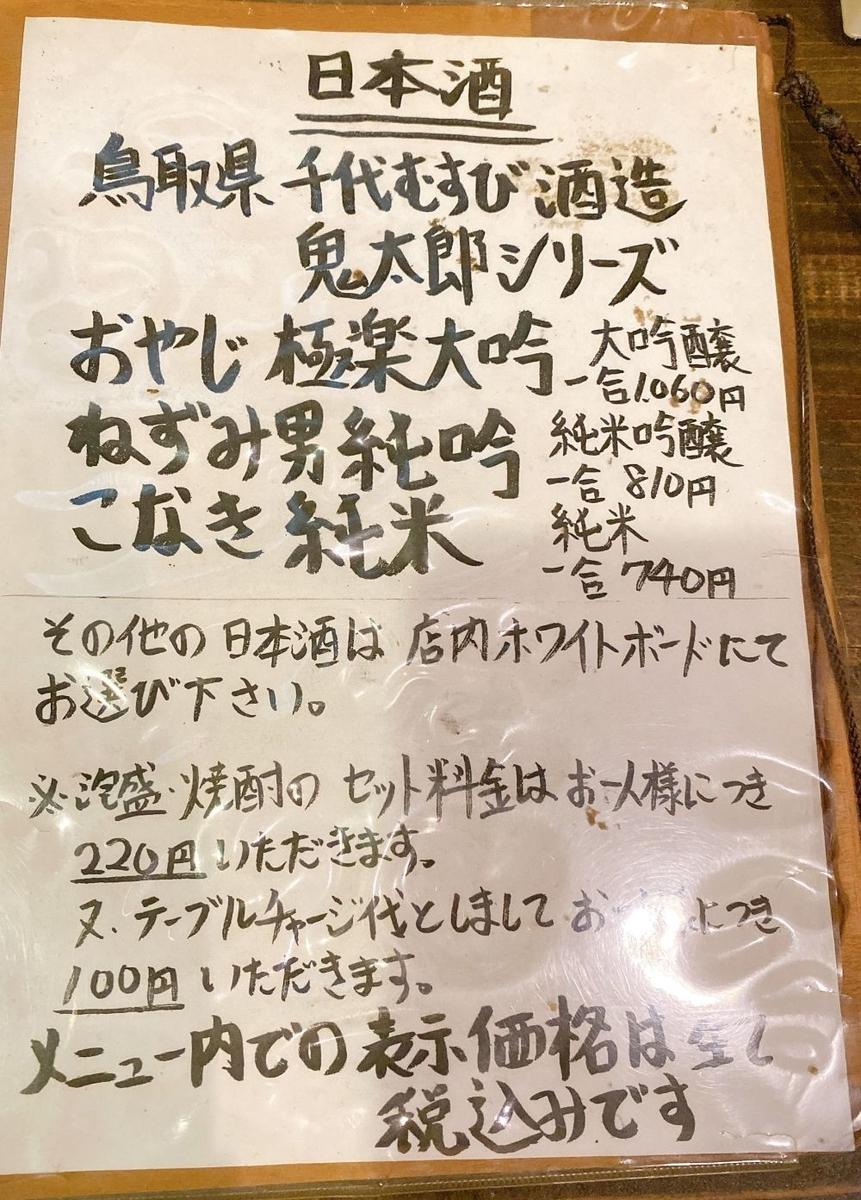 f:id:onsen222:20200201234835j:plain