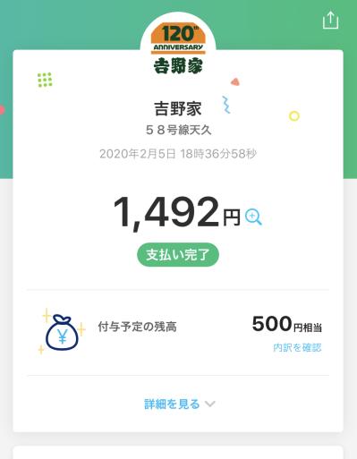 f:id:onsen222:20200206011303p:plain