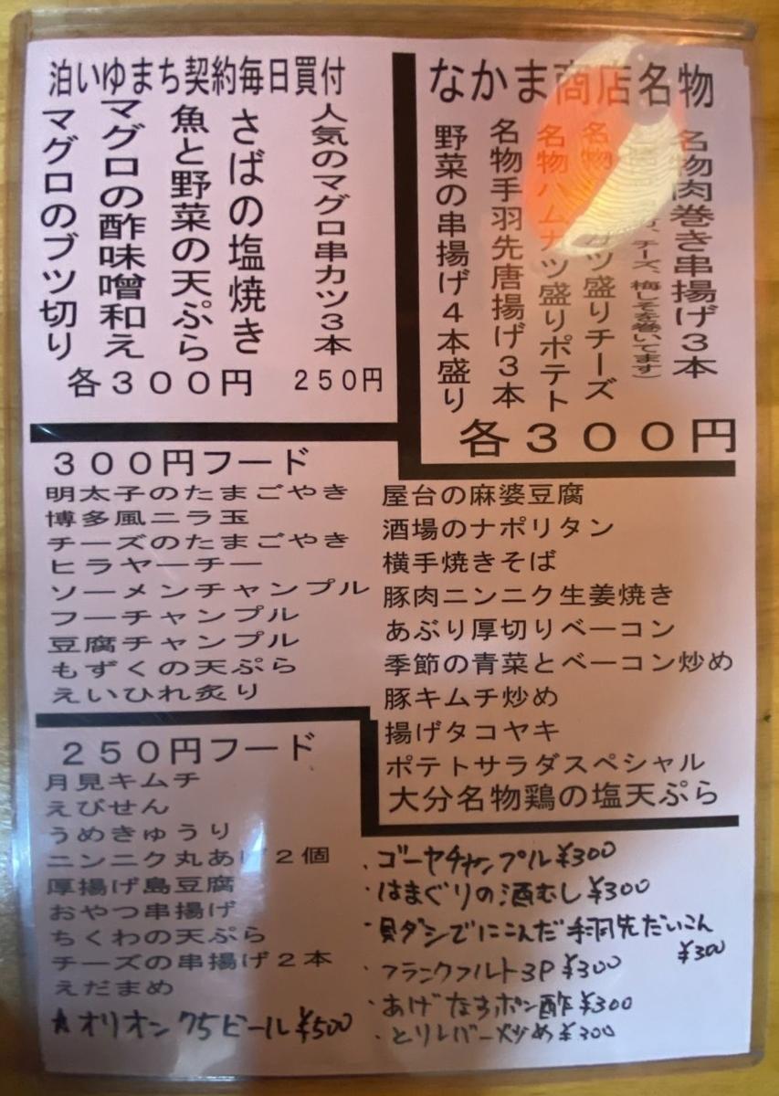 f:id:onsen222:20200305223105j:plain