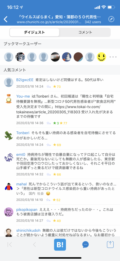 f:id:onsen222:20200319174958p:plain