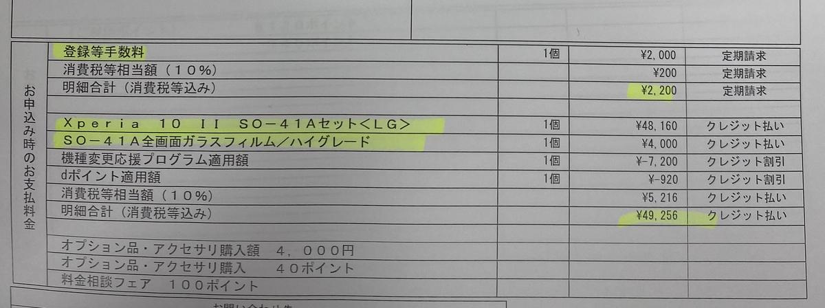 f:id:onsen222:20200625162522p:plain