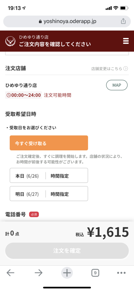 f:id:onsen222:20200626212554p:plain