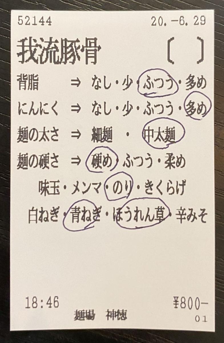 f:id:onsen222:20200629231138j:plain