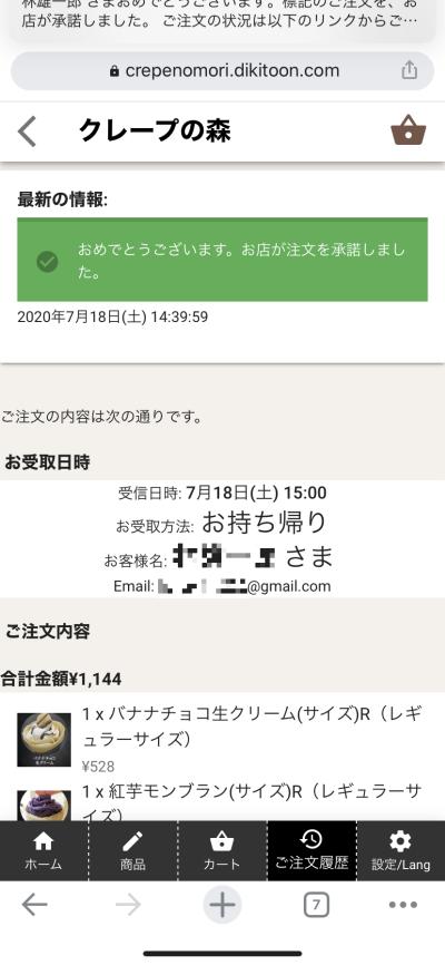 f:id:onsen222:20200718173839p:plain