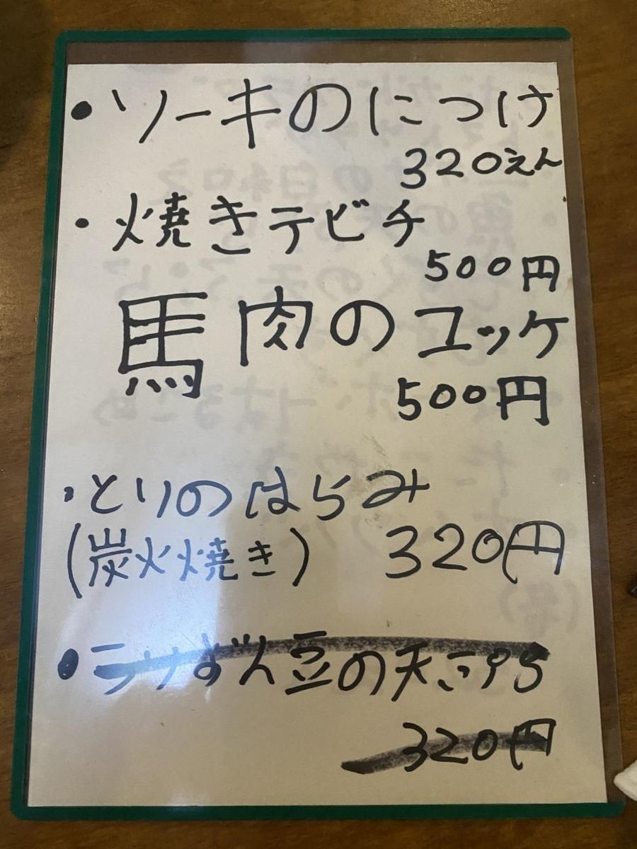 f:id:onsen222:20200726101601j:plain