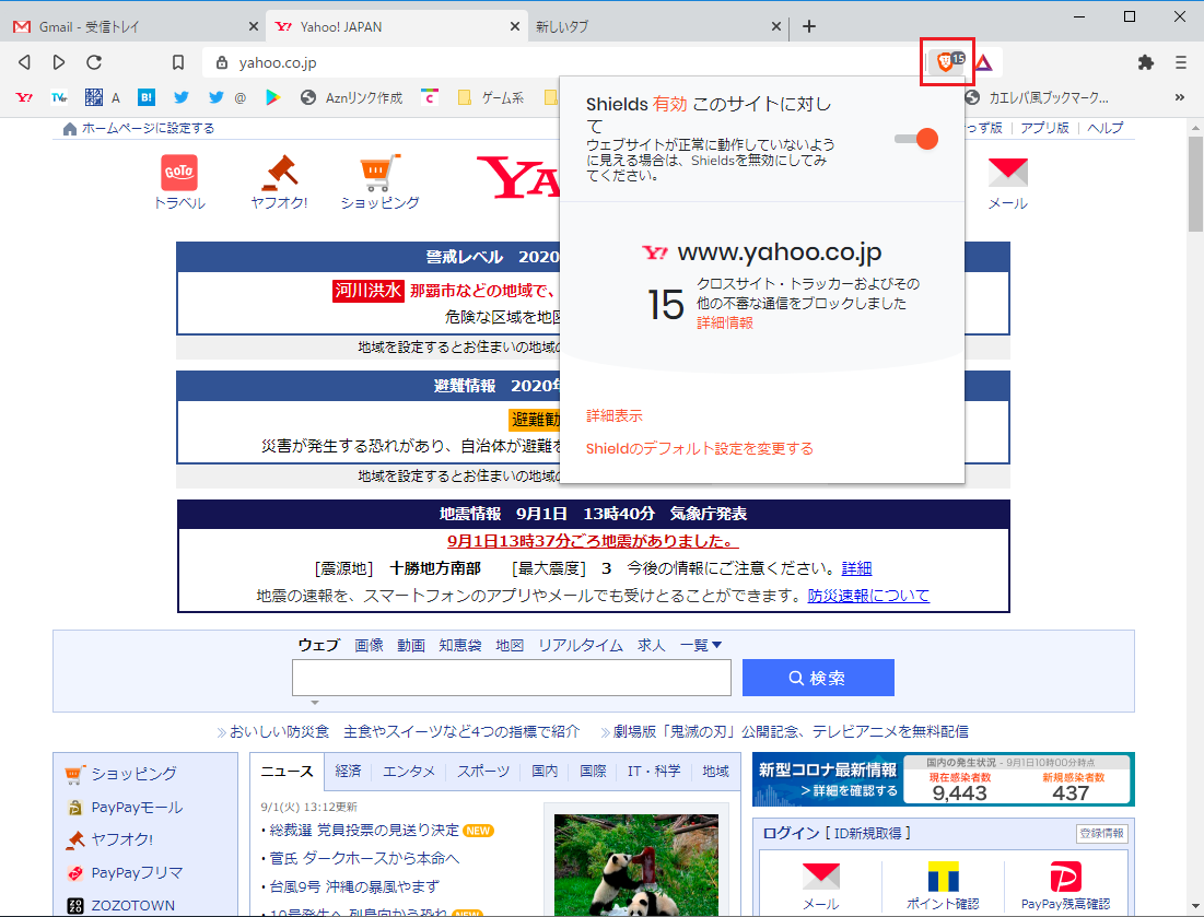f:id:onsen222:20200901135858p:plain