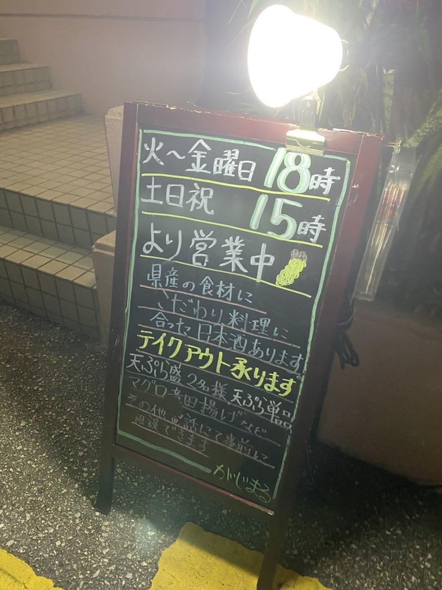 f:id:onsen222:20200927153614j:plain