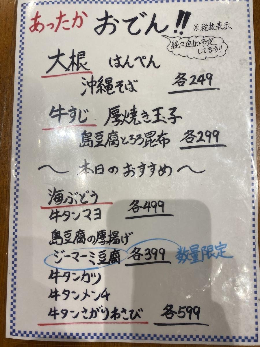 f:id:onsen222:20201108221446j:plain