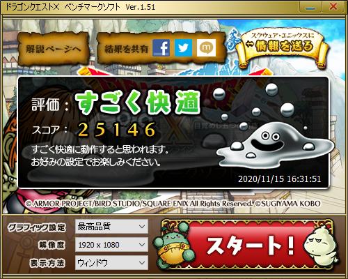 f:id:onsen222:20201119215430p:plain