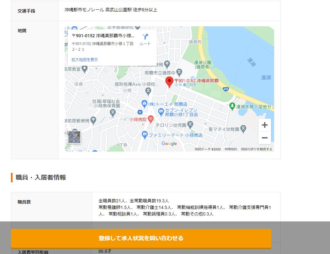 f:id:onsen222:20201230191804p:plain