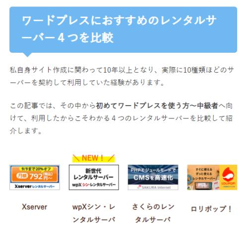 f:id:onsen222:20210908215857p:plain