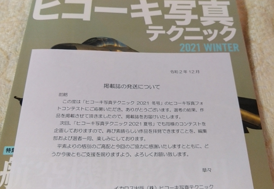 f:id:onsen_yume:20201225232833j:plain