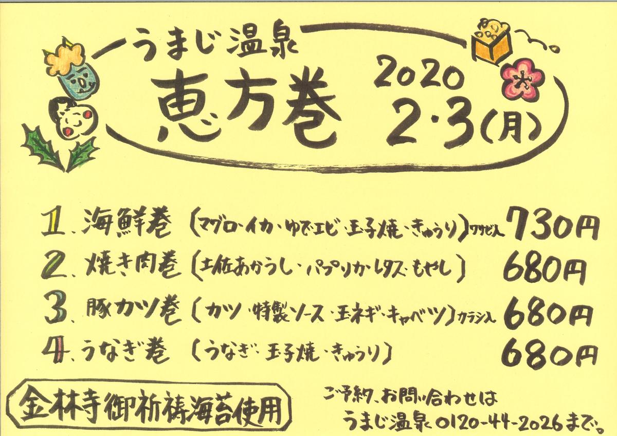 f:id:onsenpedaru:20200129075057j:plain