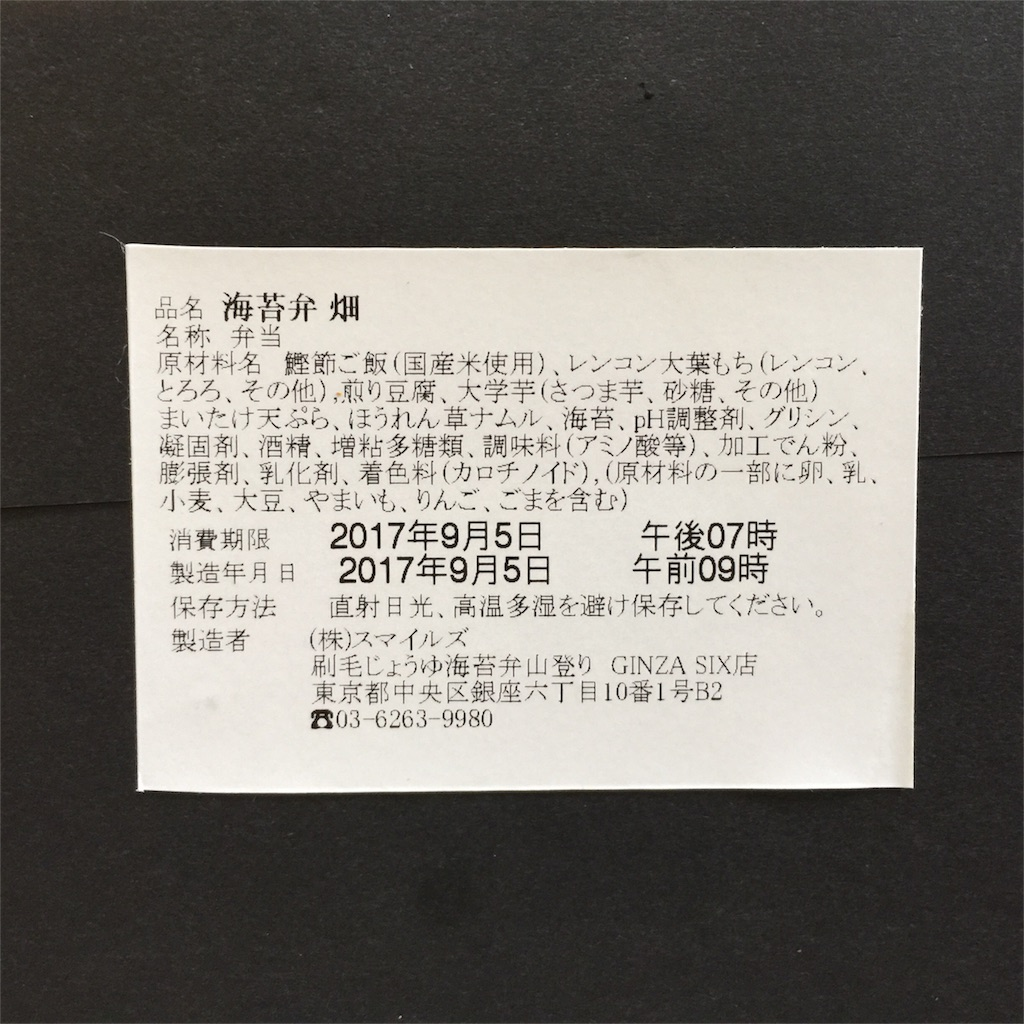f:id:onsha:20170906061943j:image