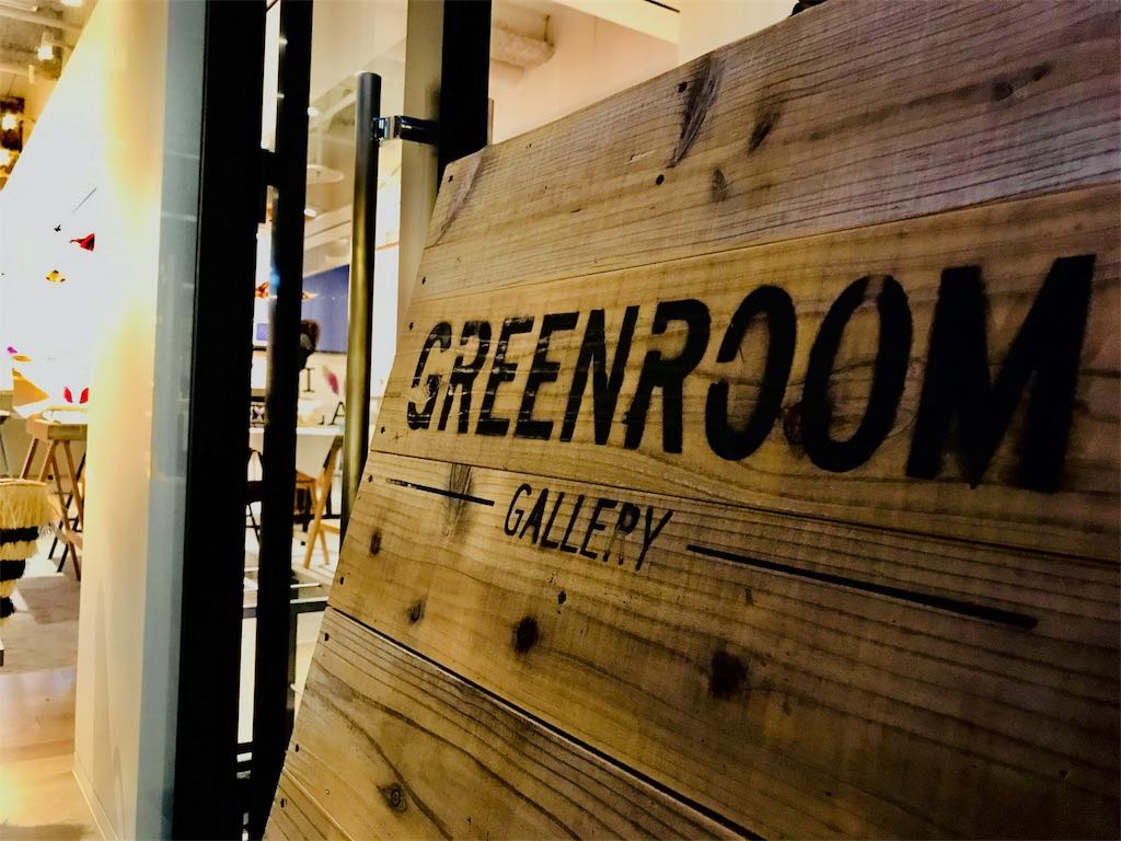 GreenRoomGallery