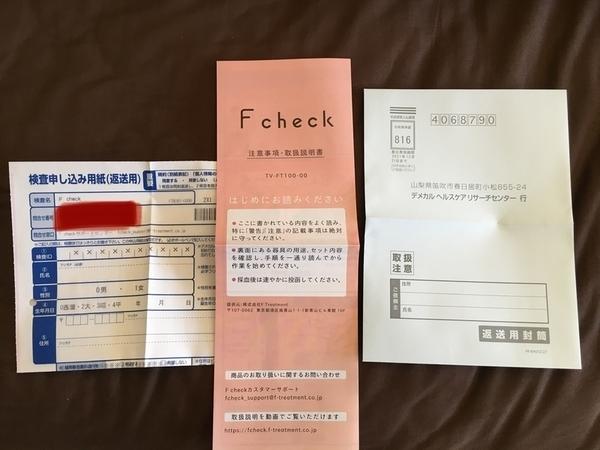 F chek卵巣年齢チェックキット 記入項目