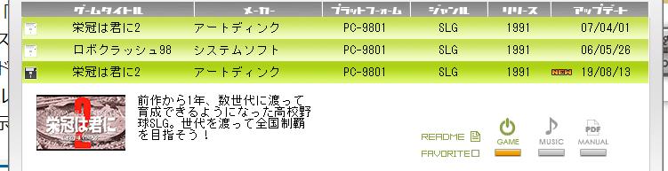 f:id:onuchin:20190815223014p:plain:w640