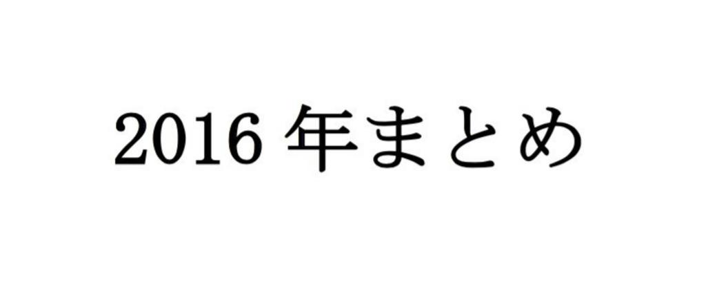 f:id:onukichi:20170221153024j:plain
