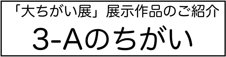 f:id:oochigai:20170309215725p:plain