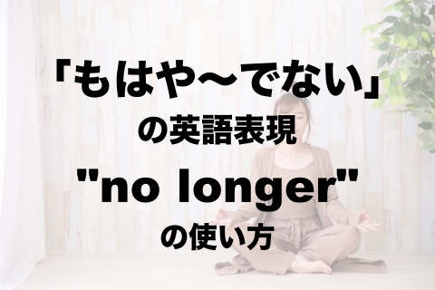 no_longer_english