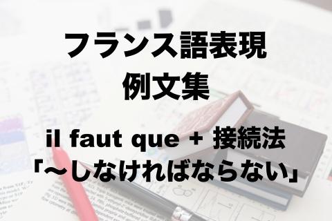 il_faut_que_subjonctif_francais