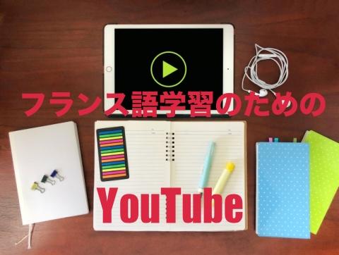 毎日のフランス語に使えるおすすめYouTubeチャンネル