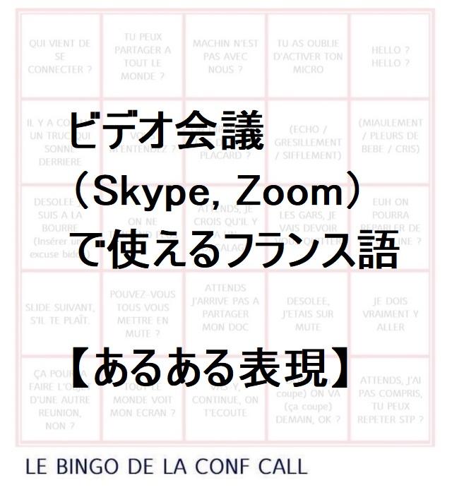 Skype, Zoomでよく使われるフランス語表現