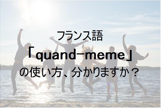 フランス語表現:「quand-même」の使い方、分かりますか?