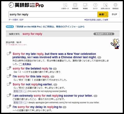 英辞郎 on the web Proの検索画面