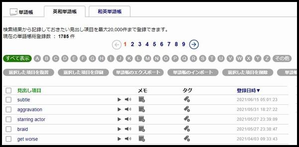 英辞郎 on the web Proの単語帳機能