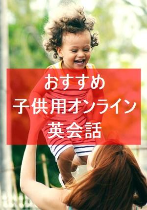 おすすめ子供用オンライン英会話
