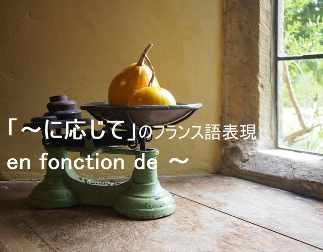 フランス語表現:en fonction de ~ = ~に応じて