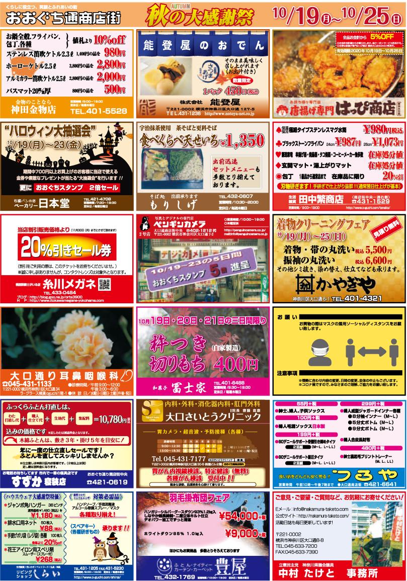 f:id:oogutikaimono:20201009171431j:plain