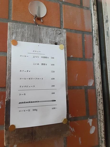 瑠璃珈琲階段下メニュー