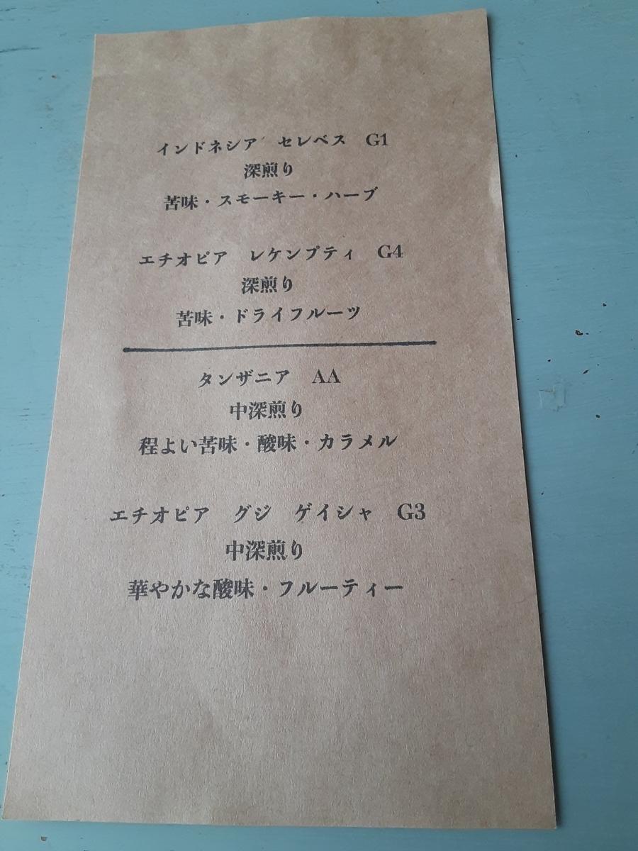 瑠璃珈琲メニュー