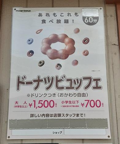 大口駅ミスド食べ放題のポスター