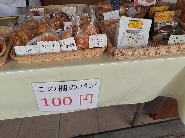 パン工房ゆうきさん100円セール