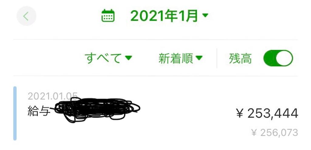 f:id:ooharu1226:20210125135208j:image