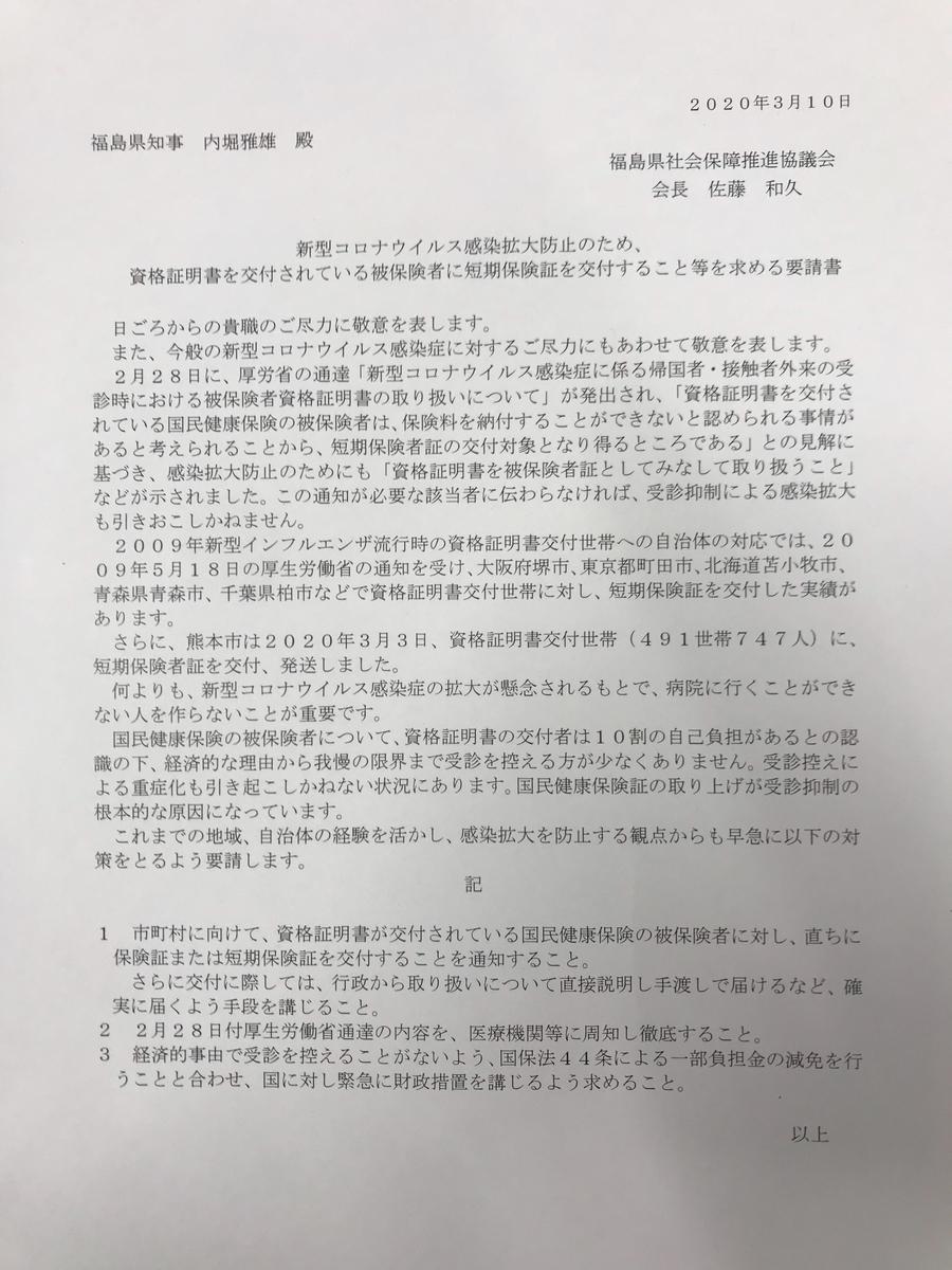 f:id:oohashisaori:20200310174829j:plain