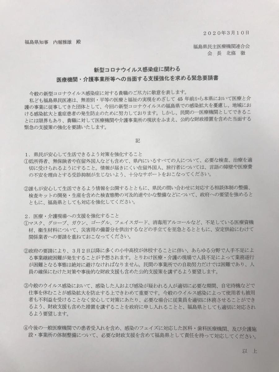f:id:oohashisaori:20200310174832j:plain