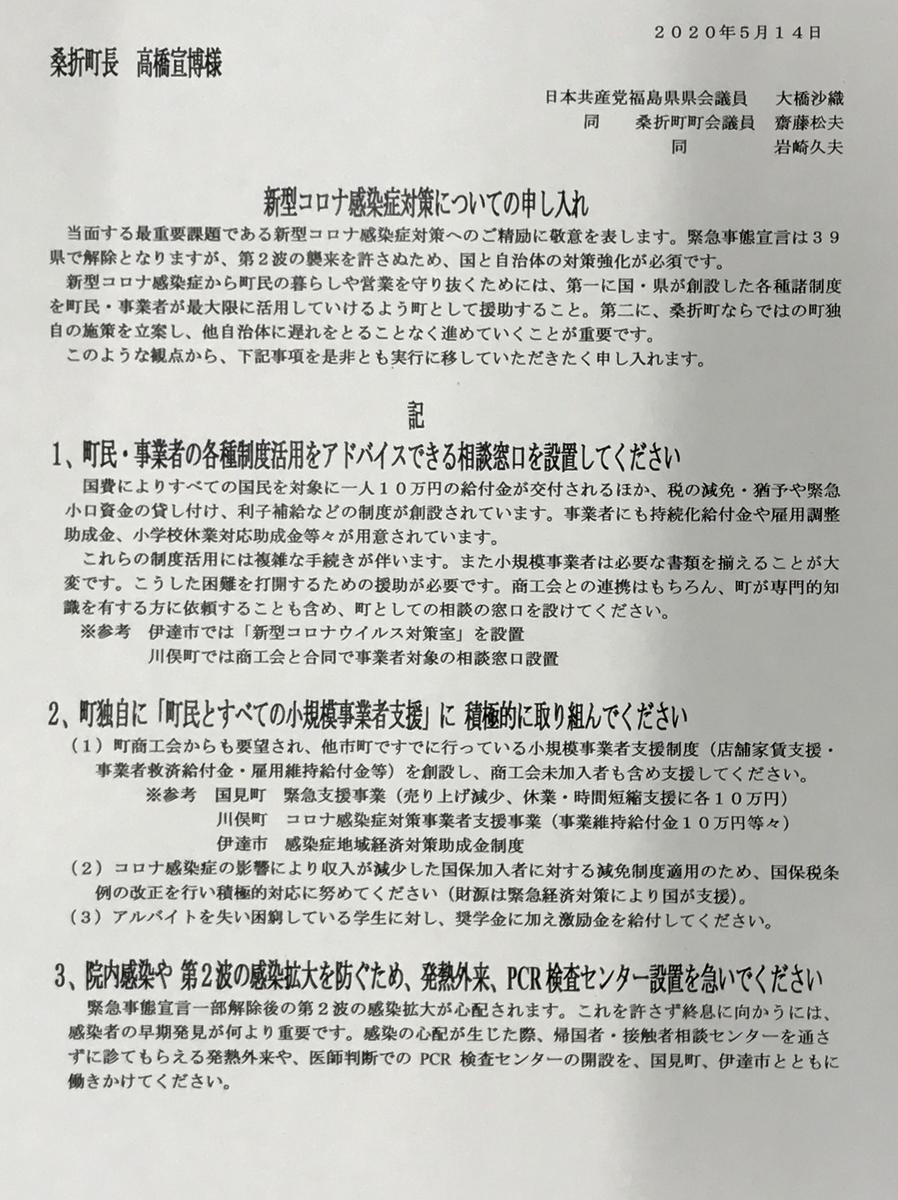 f:id:oohashisaori:20200514163357j:plain
