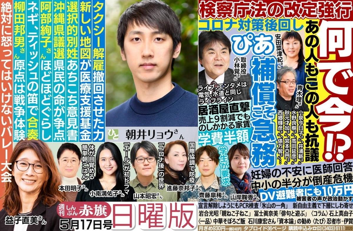 f:id:oohashisaori:20200519175727j:plain