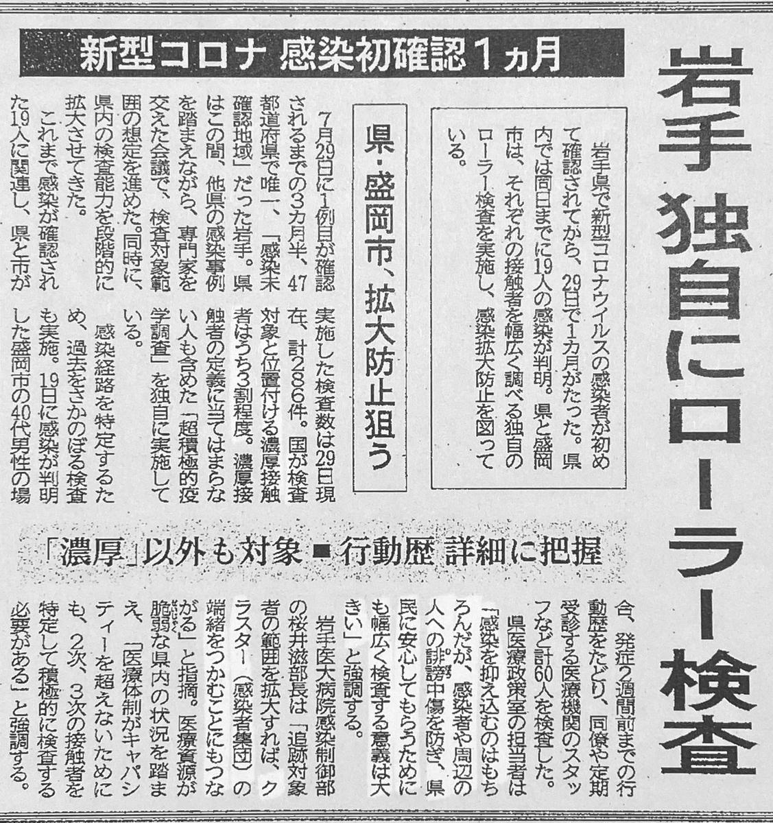 f:id:oohashisaori:20200831190344j:plain